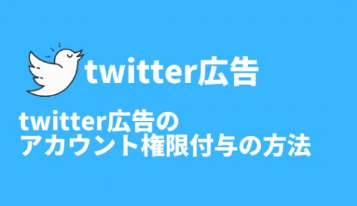 Twitter広告の権限付与の手順と設定方法