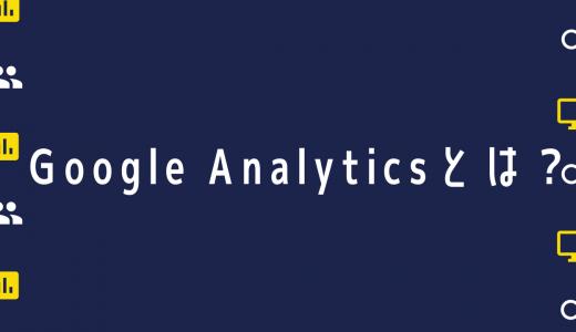 【初心者向け】Google Analyticsについて