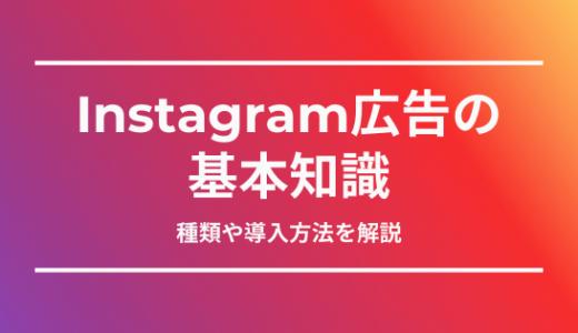 【初心者向け】Instagram広告の基本知識│種類や導入方法を分かりやすく解説!