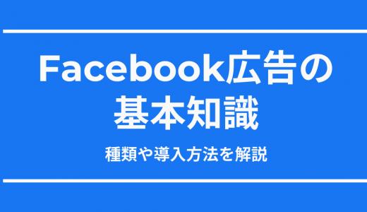 【初心者向け】Facebook広告の基礎知識│メリット・種類・導入を分かりやすく解説!