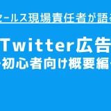 Twitter広告の概要