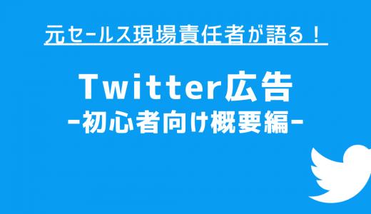 初心者向けTwitter広告解説【概要編】