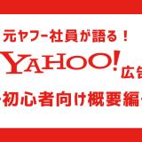 Yahoo!広告の概要