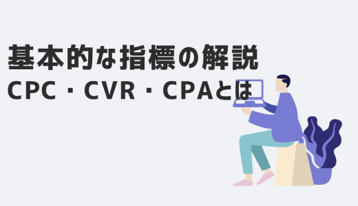 【基本的な指標の解釈】CPC・CVR・CPAとは?