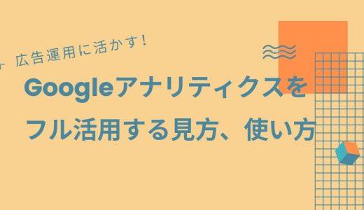 【広告運用向け】Googleアナリティクスをフル活用する使い方・見方