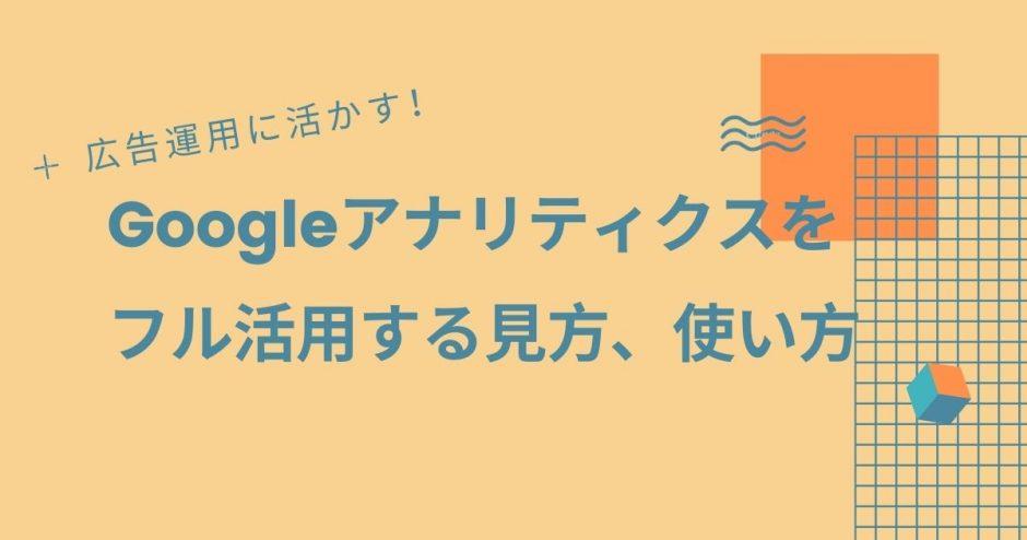 GoogleAnalytics-useful