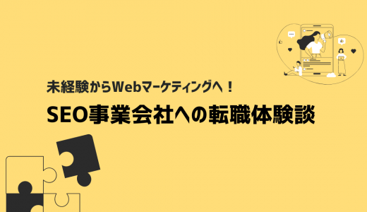 未経験からWebマーケティングへ!SEO事業会社への転職体験談