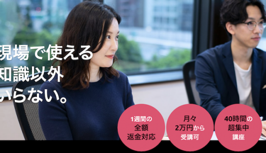 【Web広告特化】Webマーケティングスクールならデジプロへ!特徴・料金・口コミ解説