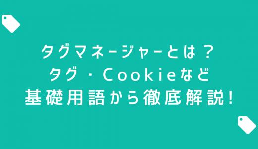 タグマネージャーとは?タグ・Cookieなどの基礎用語から徹底解説!