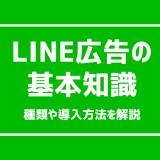 LINEad