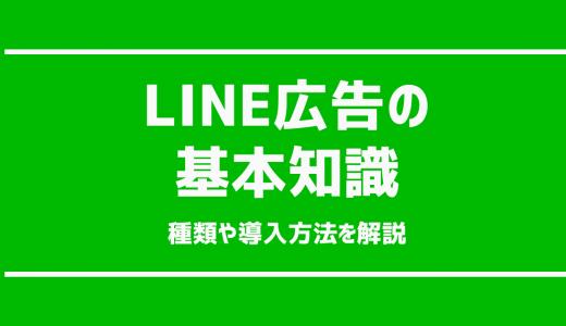 【初心者向け】LINE広告の基礎知識│メリット・種類・導入を分かりやすく解説!