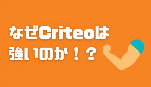 なぜCriteoは強いのか。ダイナミック広告の仕組み