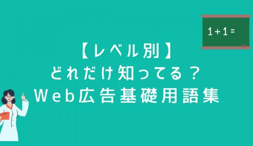 【レベル別】どれだけ知ってる?Web広告基礎用語集