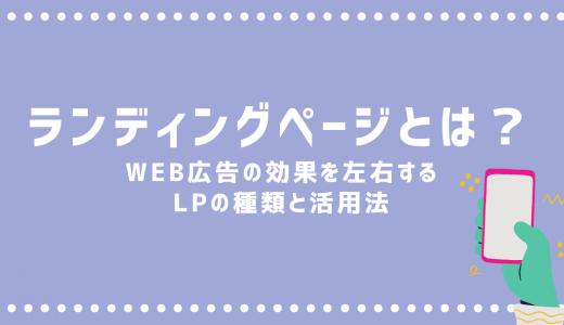ランディングページとは?WEB広告の効果を左右するLPの活用法