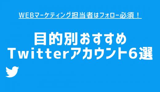 Webマーケティング担当者はフォロー必須!目的別おすすめTwitterアカウント6選