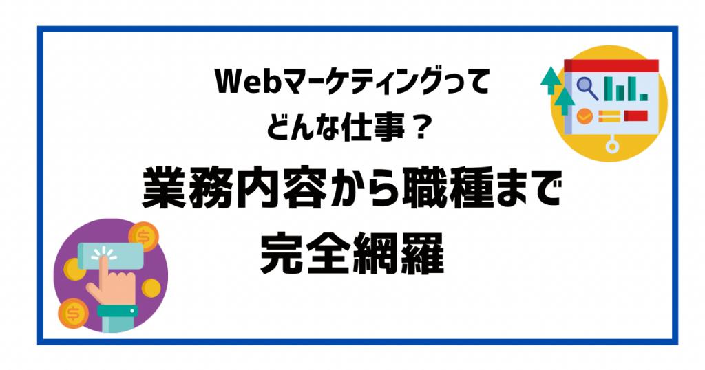 Webマーケティングってどんな仕事?仕事内容から職種まで完全網羅 | デジプロコラム