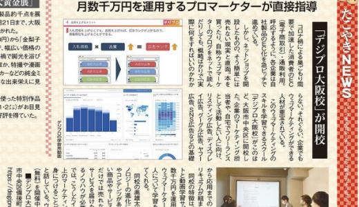 【メディア掲載実績】週刊大阪日日新聞新春号さんにデジプロが紹介されました