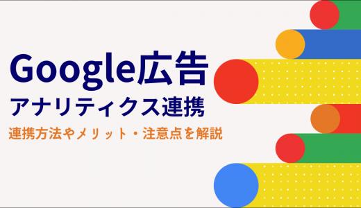 Google広告とアナリティクスの連携とは?得られるメリットや手順も解説
