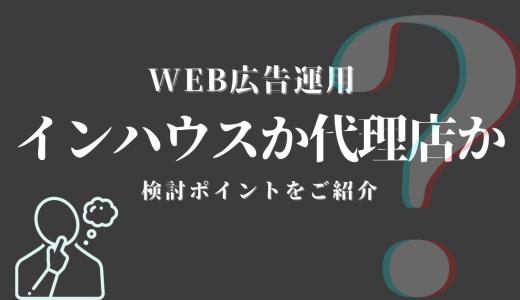スタートアップのWeb広告運用はインハウスか代理店か!検討のポイント