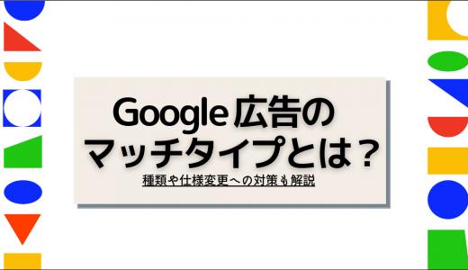 Google広告のマッチタイプとは?種類や仕様変更への対策も解説