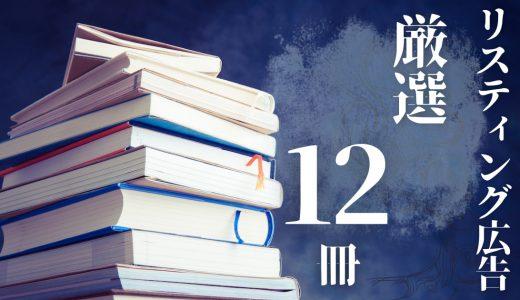 リスティング広告を学ぶ際におすすめの本12冊を紹介!     【初心者向け】