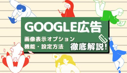 Google広告の画像表示オプション(ベータ版)の機能と設定方法解説