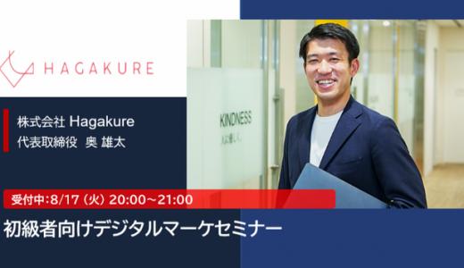【お取り組み事例】代表の奥雄太が(株)アサイン様主催「初級者向けデジタルマーケセミナー」に登壇しました