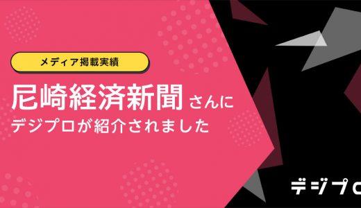【メディア掲載実績】尼崎経済新聞さんに代表の奥雄太が紹介されました
